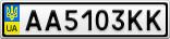 Номерной знак - AA5103KK