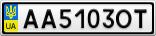 Номерной знак - AA5103OT