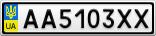 Номерной знак - AA5103XX