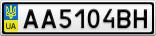 Номерной знак - AA5104BH