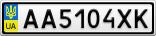 Номерной знак - AA5104XK
