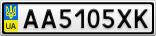 Номерной знак - AA5105XK