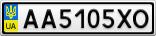 Номерной знак - AA5105XO