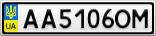 Номерной знак - AA5106OM