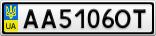Номерной знак - AA5106OT