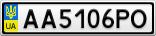 Номерной знак - AA5106PO