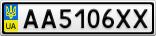 Номерной знак - AA5106XX