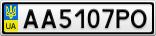 Номерной знак - AA5107PO