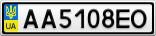 Номерной знак - AA5108EO