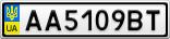Номерной знак - AA5109BT