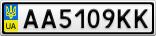Номерной знак - AA5109KK