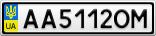 Номерной знак - AA5112OM