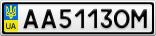 Номерной знак - AA5113OM