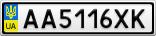 Номерной знак - AA5116XK