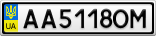 Номерной знак - AA5118OM