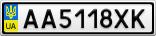 Номерной знак - AA5118XK