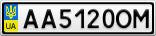 Номерной знак - AA5120OM
