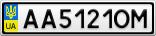 Номерной знак - AA5121OM