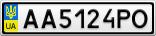 Номерной знак - AA5124PO