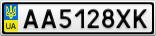Номерной знак - AA5128XK