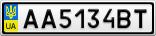 Номерной знак - AA5134BT