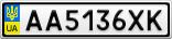 Номерной знак - AA5136XK