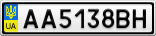Номерной знак - AA5138BH