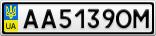 Номерной знак - AA5139OM