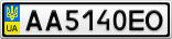 Номерной знак - AA5140EO