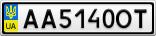 Номерной знак - AA5140OT