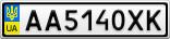 Номерной знак - AA5140XK