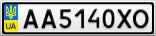 Номерной знак - AA5140XO