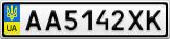Номерной знак - AA5142XK