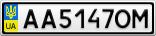 Номерной знак - AA5147OM