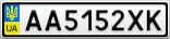 Номерной знак - AA5152XK