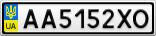 Номерной знак - AA5152XO