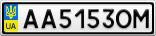 Номерной знак - AA5153OM
