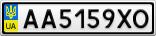 Номерной знак - AA5159XO
