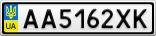 Номерной знак - AA5162XK