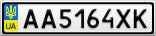 Номерной знак - AA5164XK