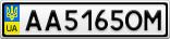 Номерной знак - AA5165OM