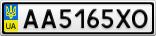 Номерной знак - AA5165XO
