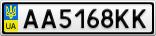 Номерной знак - AA5168KK