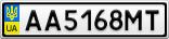 Номерной знак - AA5168MT