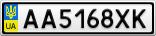 Номерной знак - AA5168XK