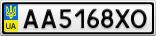 Номерной знак - AA5168XO