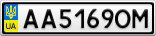 Номерной знак - AA5169OM