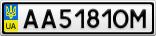 Номерной знак - AA5181OM