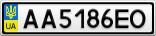 Номерной знак - AA5186EO