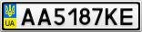 Номерной знак - AA5187KE